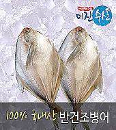 반건조 병어 대1마리(大) - 25cm 젼후,(반건조후중량250g내외)