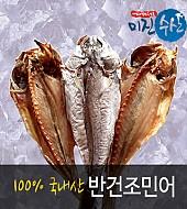 반건조 민어 (소)1마리 - 35cm 전후(600g내외)