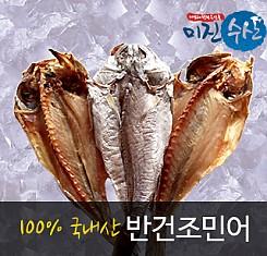 반건조 민어 소(小) - 30cm 이상