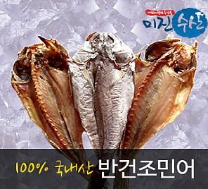 반건조 민어 특대(특大) - 50cm전,후