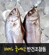 반건조 참돔 중1마리(中) - 30cm전,후