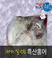 흑산홍어 8kg(사은품 초고추장,전화문의)