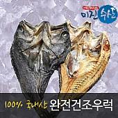 [간국용]우럭(3마리)-35cm전,후