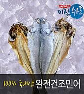 [간국용]민어(3마리)-30cm전후