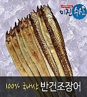 장어(5마리)[대]50cm이상