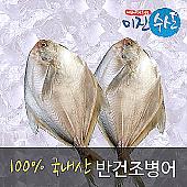 반건조 병어 특대(特) - 28cm 전후,(반건조후중량350g내외)