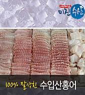 수입산홍어(칠레)1kg(5인분)