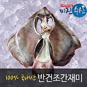 간재미(몸통길이30cm전,후 3마리)