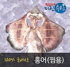 국내산 홍어(찜용)건조전무게 2kg이상